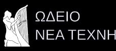 ΩΔΕΙΟ ΝΕΑ ΤΕΧΝΗ